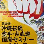 沖縄古武道セミナー