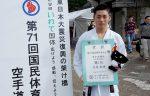 少年男子組手優勝は神戸第一3年の立花彪貴