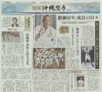 週刊沖縄空手創刊号1