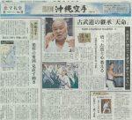 週刊沖縄空手第3号