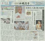 週刊沖縄空手第2号