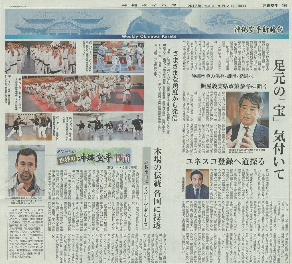 週刊沖縄空手創刊号2