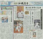 週刊沖縄空手第4号