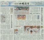 週刊沖縄空手第8号