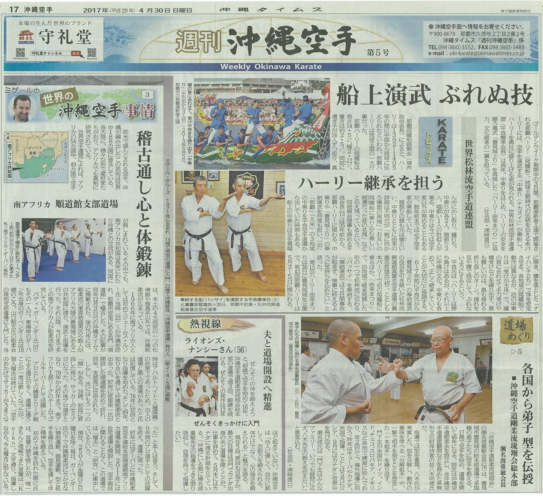 週刊沖縄空手第5号