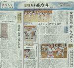 週刊沖縄空手第6号