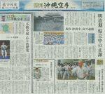 週刊沖縄空手第7号