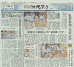 週刊沖縄空手第9号